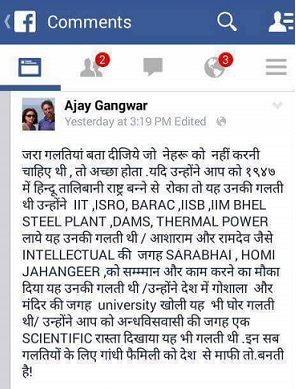 ajay gangwar facebook post