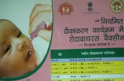 diarrhoea  Rotavirus  Madhya Pradesh  health department  UNICEF  UNDP  vaccine  routine immunisation